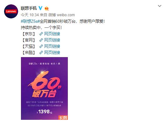全国网友齐剁手联想Z5s发售1分钟销量破万【生活热点】