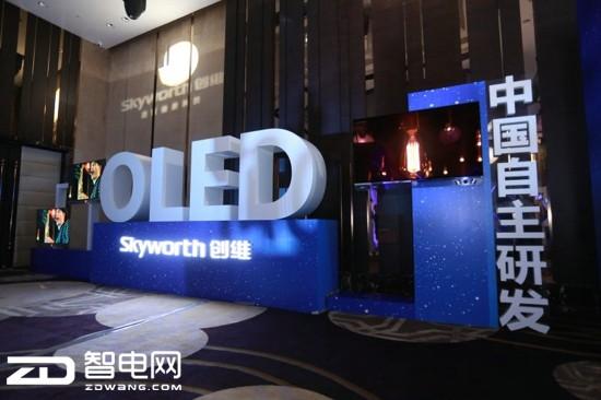 创维发布自主研发OLED电视中国创造崛起下的新思考【热点生活】