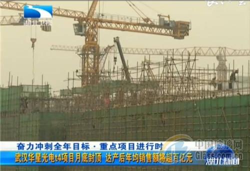 武汉华星光电第6代柔性LTPSAMOLED销售额将超百亿元【热点生活】