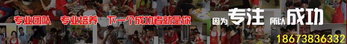 湖南学烤鱼有重庆的好吗
